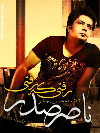 naser-sadr.blogfa.com | هواداران ناصر صدر